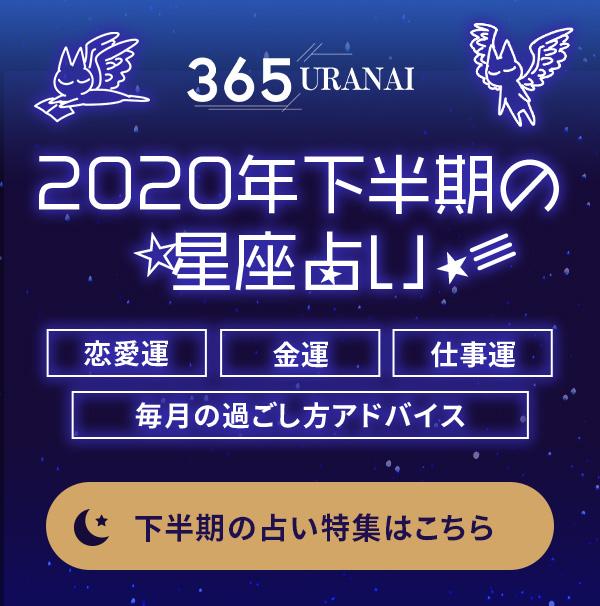 【2020年下半期】12星座別の運勢を紹介!
