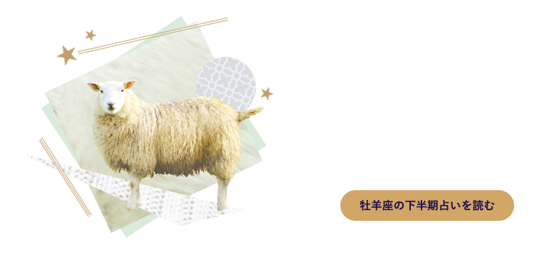 牡羊座の下半期占いを読む