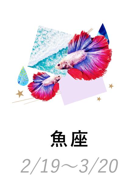 魚座 2/19〜3/20