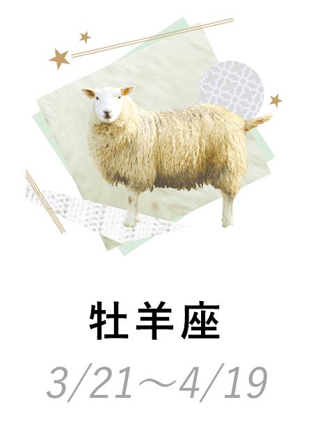 牡羊座 3/21~4/19