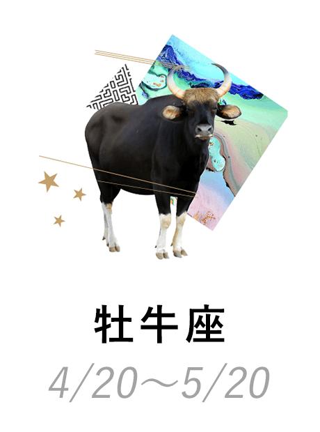 牡牛座 4/20~5/20