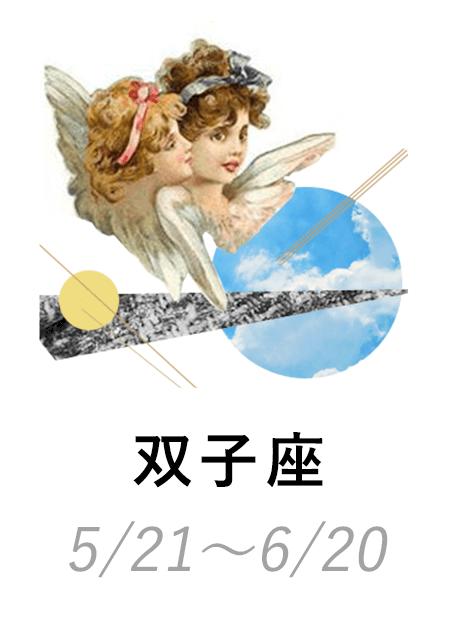 双子座 5/21〜6/20