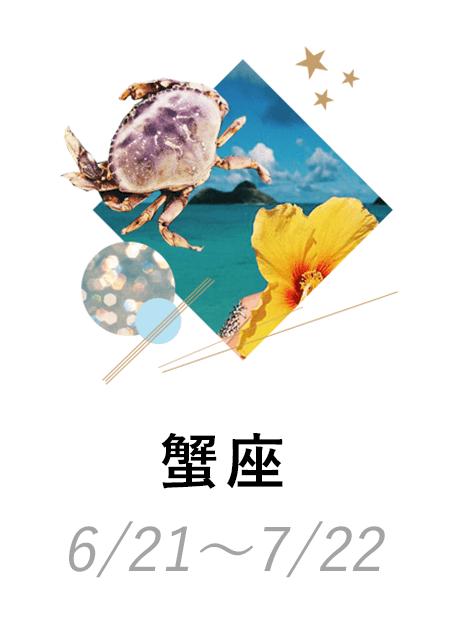 蟹座 6/21〜7/22