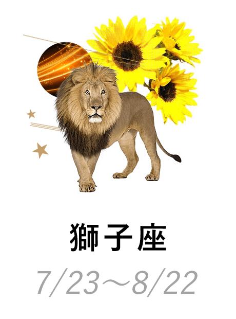 獅子座 7/23〜8/22