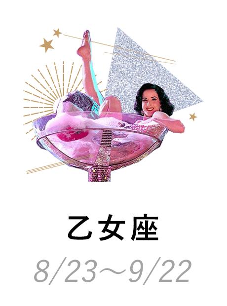 乙女座 8/23~9/22