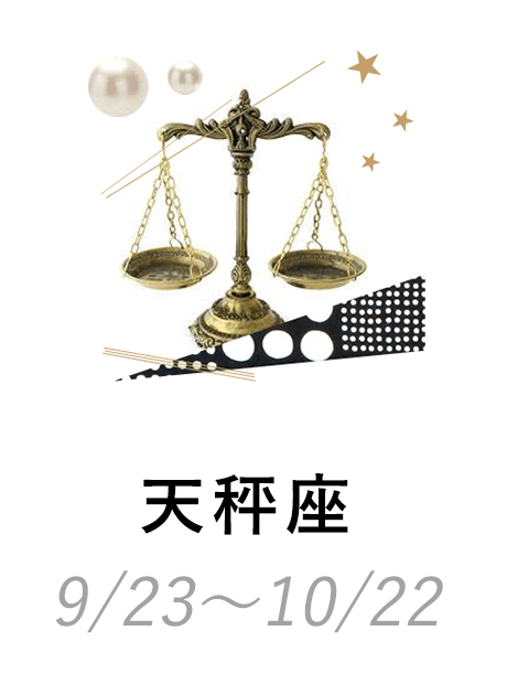 天秤座 9/23〜10/22