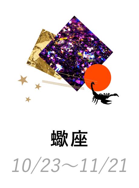 蠍座 10/23~11/21