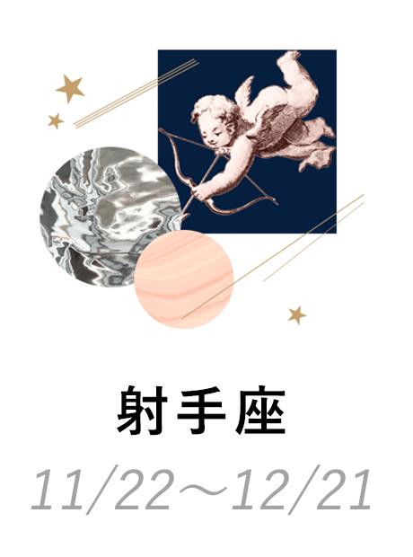 射手座 11/22〜12/21
