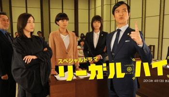 堺雅人主演の「リーガルハイ」、第2話の視聴率は16.8%
