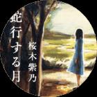 恋愛小説 蛇行する月