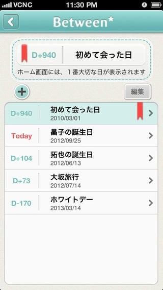 カップル専用アプリBetween(ビトウィーン) - 恋人と2人っきりで恋愛を楽しむアプリ!