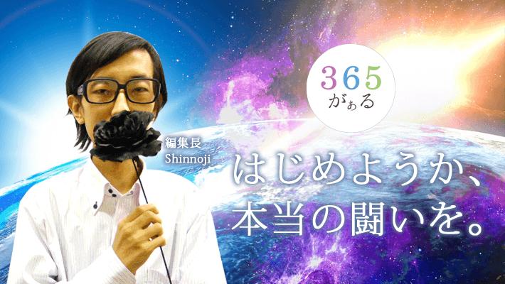 【重要】365がぁるで遂に広告枠の募集を開始いたします。【祝100万PV】