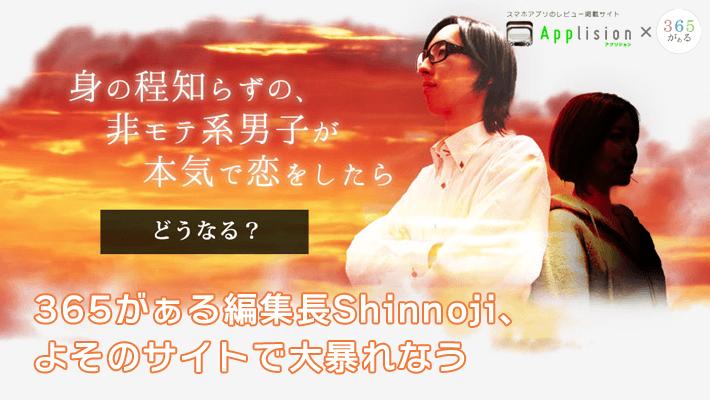 【号外】365がぁる編集長Shinnoji、よそのサイトで大暴れなう。