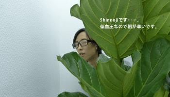 【どうでもいい】365編集長Shinnojiが個人的にTwitterをはじめるようです