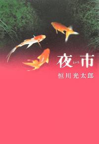 【初心者向き、幻想と不思議の空間創造者】夜市 - 恒川光太郎先生
