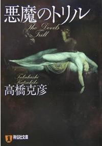 【安定の読みやすさ!ホラー小説の牽引者】悪魔のトリル - 高橋克彦先生