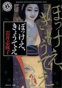 【AV監督もこなす岡山県最恐の女流作家】ぼっけえ、きょうてえ - 岩井志麻子先生
