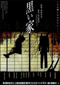 【日本中が激震したホラー小説の金字塔】黒い家 - 貴志祐介先生