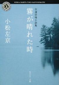 【日本沈没で有名ですがホラーも秀逸】霧が晴れた時 - 小松左京先生
