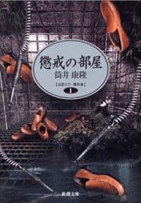【時をかける少女でおなじみ問題作家代表】懲戒の部屋 - 筒井康隆先生