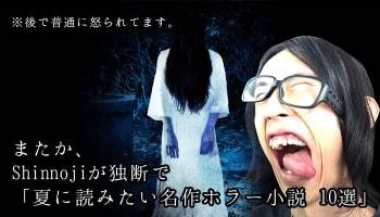 【恋愛百物語】365編集長Shinnojiがまた独断で「夏に読みたい名作ホラー小説 10選」