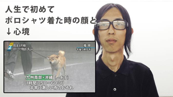 ヘヴィメタル好きな奴にポロシャツ着せるとこうなる by Shinnoji