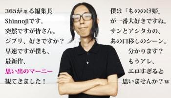 """「自称日本最強のジブリ好きTomo」と「普通のジブリ好きShinnoji」が、スタジオジブリ最新作 """"思い出のマーニー"""" の感想を対談した場合"""