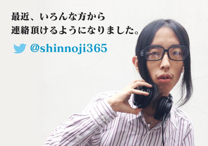 Twitterの上手な運用の仕方いつでも教えて下さいませ、土下座で。@shinnoji365