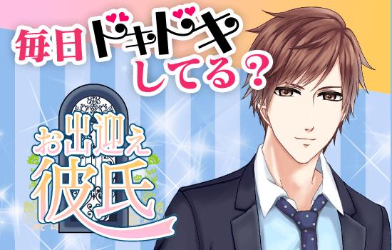 僕の事をリアルでお出迎えしてくれる方も募集しています、しかし彼氏以外が希望です。by Shinnoji