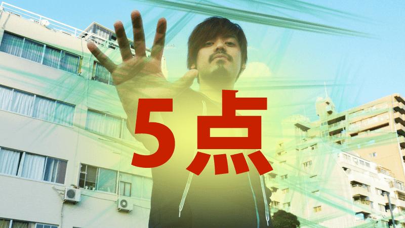 5点を定着化していく方針。by Shinnoji