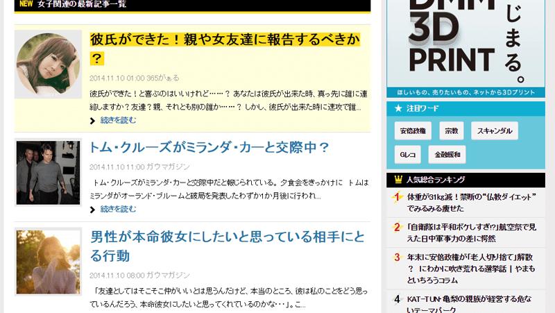 365がぁる編集長Shinnoji、遂に入院