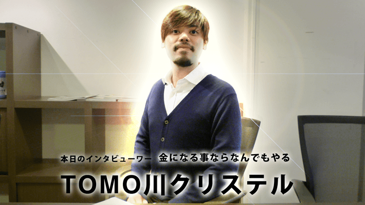 Tomo川クリステルですね。by Shinnoji
