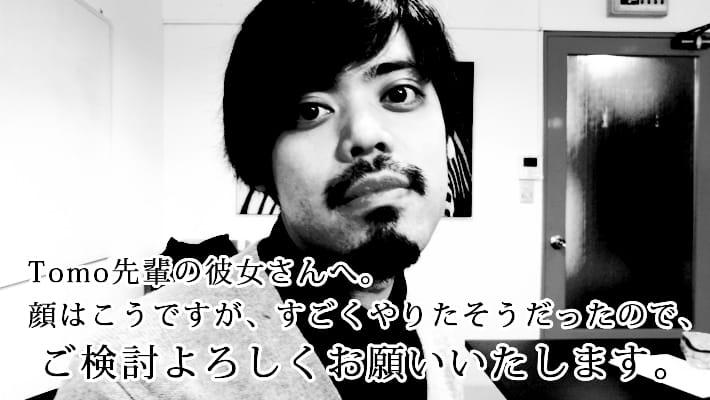 Tomo先輩の彼女さん、是非ご検討よろしくお願いいたします by Shinnoji