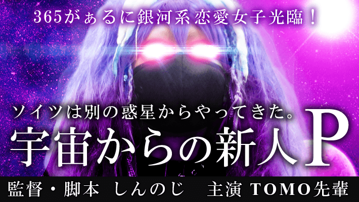 超大作【宇宙からの新人P】大公開!