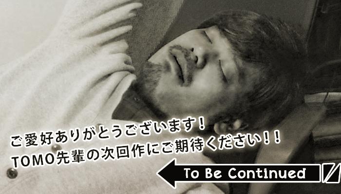 だが四天王の中でも俺は最弱… by TOMO先輩