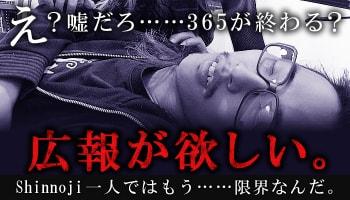 Shinnoji、ついに限界!!365がぁる存続の危機にあの宇宙人が今立ち上がる!