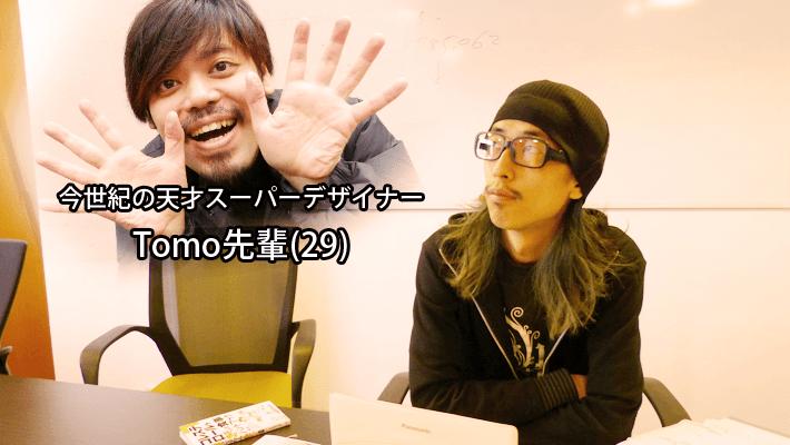 パァを平然とやってのけるTOMO先輩 by Shinnoji