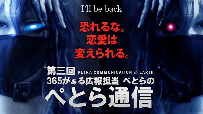 今週のぺとら通信(2015年4月13日~4月19日)
