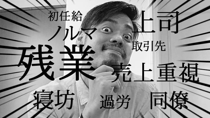 こんな上司は死んでも嫌です。by Shinnoji