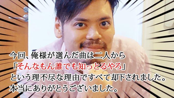 そもそもこんなドヤ顔なのにカラオケ行って歌わないとか犬畜生はどっちですかって話だよwwww by Shinnoji