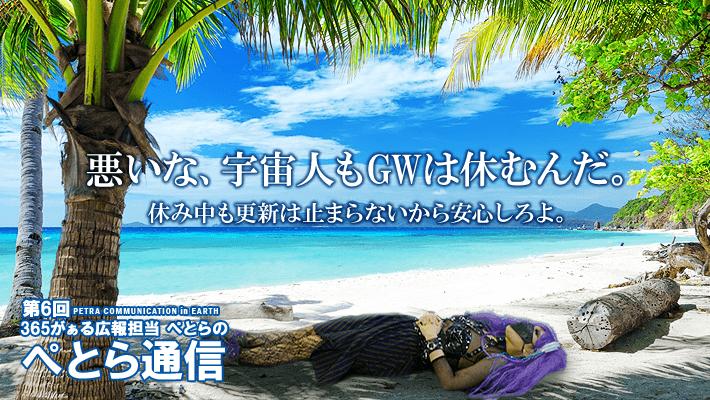 今週のぺとら通信(2015年5月4日~5月10日)