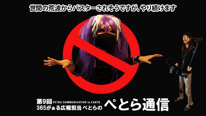 今週のぺとら通信(2015年5月25日~5月31日)