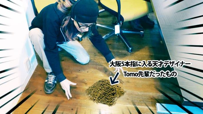 さらばだ……Tomo先輩…… by ぺとら