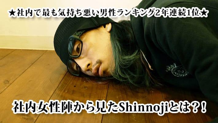 Shinnojiさんがモテない理由