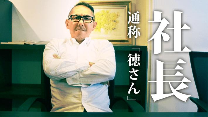 まさかの社長登場 by ぺとら