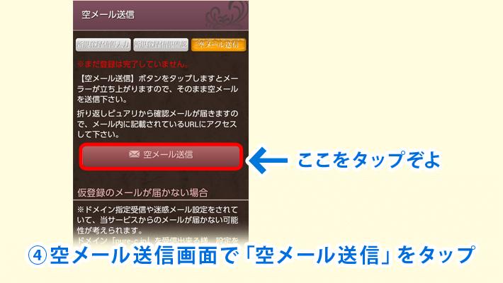 ④空メール送信画面で「空メール送信」をタップ
