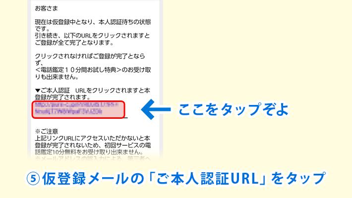 ⑤仮登録メールの「ご本人認証URL」をタップ
