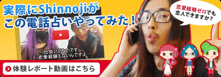 電話占いを実際に編集長Shinnojiがやってみたよ!