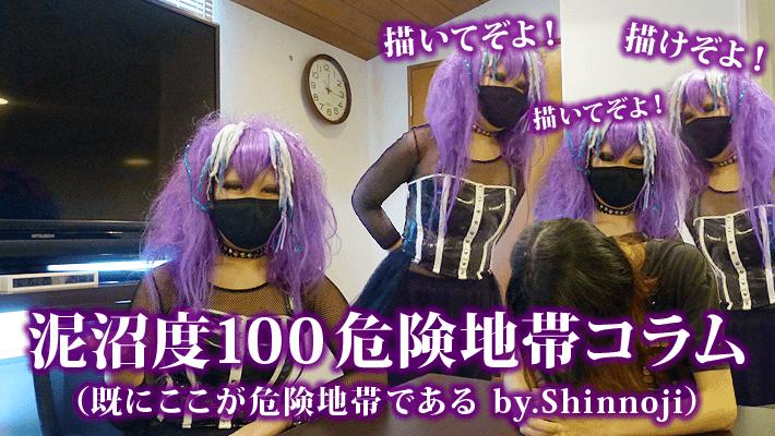 嫌やあああああああああ!! by Shinnoji