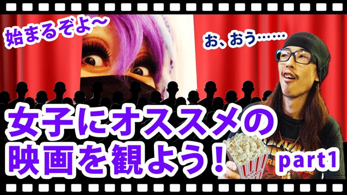 365劇場#009 女子にオススメの映画を観よう!part1